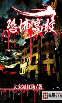 【穿越言情玄幻仙侠】恐怖高校 poster