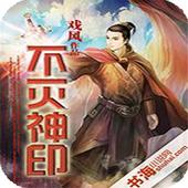 【热门小说】不灭神印 icon