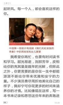 【热门小说】不灭神印 apk screenshot