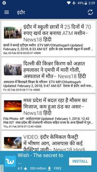 Madhya Pradesh (MP) Hindi News Top Headlines screenshot 3