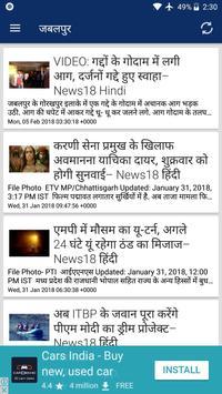 Madhya Pradesh (MP) Hindi News Top Headlines screenshot 2