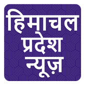 ETV Divya Himachal Pradesh Hindi News icon