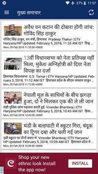 ETV Divya Himachal Pradesh Hindi News poster