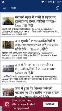 ETV Divya Himachal Pradesh Hindi News screenshot 1