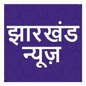 ETV Jharkhand Hindi News - Prabhat Khabar icon