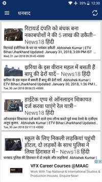 ETV Jharkhand Hindi News - Prabhat Khabar screenshot 3