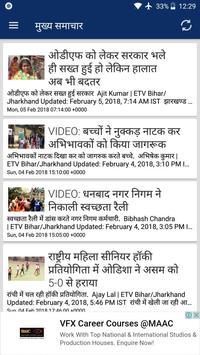 ETV Jharkhand Hindi News - Prabhat Khabar poster