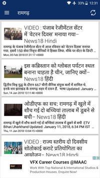 ETV Jharkhand Hindi News - Prabhat Khabar screenshot 1