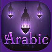 Best Arabic Keyboard icon