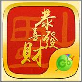 Spring Festival GO Keyboard icon