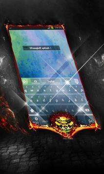 Waterfall splash Keyboard apk screenshot