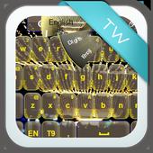 City Lights Keyboard Theme icon