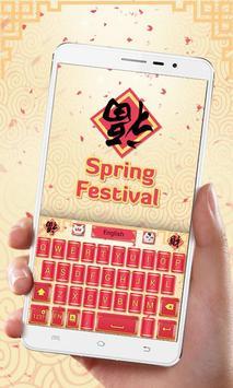 Spring Festival Keyboard Theme poster