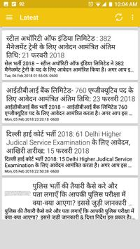 Chhattisgarh Job Alert screenshot 6