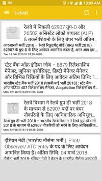 Chhattisgarh Job Alert screenshot 1