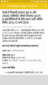 Chhattisgarh Job Alert screenshot 3