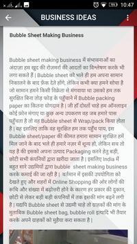Business Ideas in Hindi ( 1000+ Business ideas ) apk screenshot