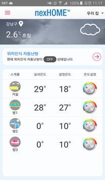 nexHOME apk screenshot
