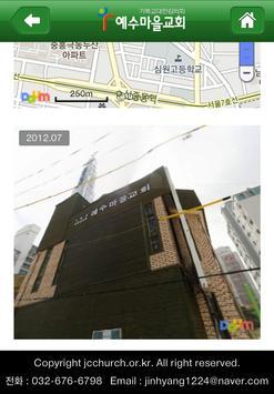 예수마을교회 apk screenshot