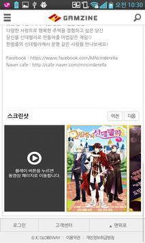 GAMZINE apk screenshot