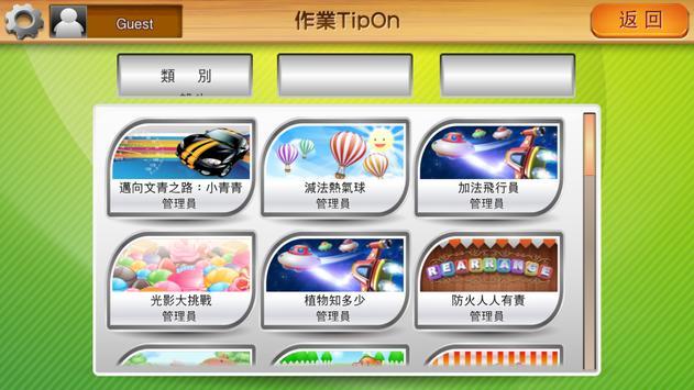 B TipOn screenshot 3