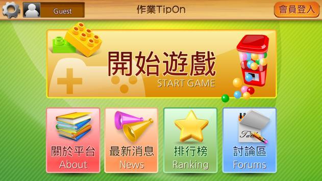 D TipOn screenshot 1