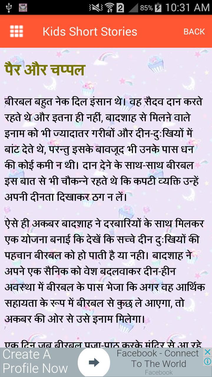 Kids Short Stories in Hindi - हिंदी किड्स स्टोरीज