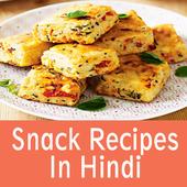 Snack Recipes in हिंदी - नास्ता रेसिपीज in Hindi icon