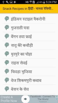 Snack Recipes in हिंदी - नास्ता रेसिपीज in Hindi screenshot 1