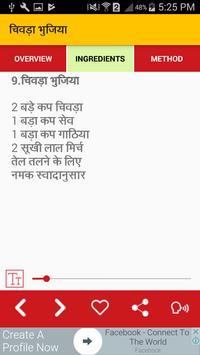 Snack Recipes in हिंदी - नास्ता रेसिपीज in Hindi screenshot 2