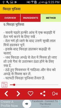 Snack Recipes in हिंदी - नास्ता रेसिपीज in Hindi screenshot 7