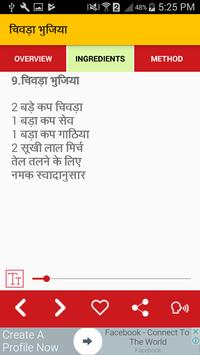 Snack Recipes in हिंदी - नास्ता रेसिपीज in Hindi screenshot 6