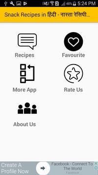 Snack Recipes in हिंदी - नास्ता रेसिपीज in Hindi screenshot 8