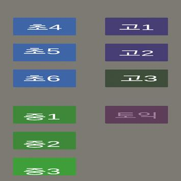 영어 단어 퍼즐킹(초중고 토익) apk screenshot