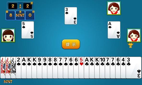 升级-拖拉机 apk screenshot