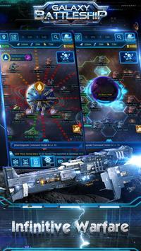 Galaxy Battleship скриншот 1