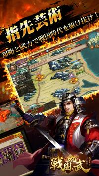 戦国布武【我が天下戦国編】 poster