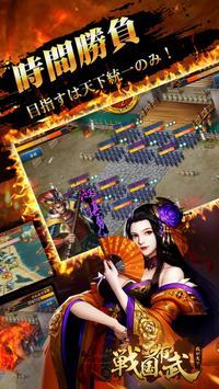 戦国布武【我が天下戦国編】 screenshot 1