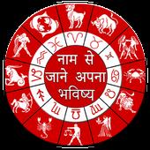 Naam Se Bhavisya Jaane icon