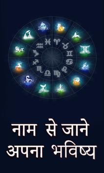 Naam Se Bhavisya Jaane poster