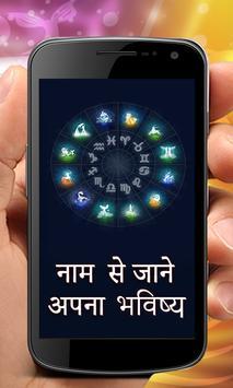 Naam Se Bhavisya Jaane apk screenshot