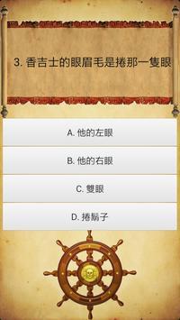 海賊王 問與答 apk screenshot