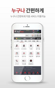 파일투어 - 모바일 전용 다운로드 앱 apk screenshot