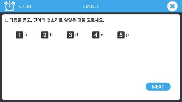 YBM Placement Test screenshot 3