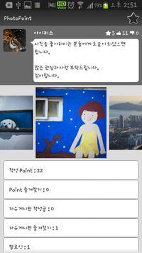 PhotoPoint (포토 포인트, 출사 포인트) apk screenshot