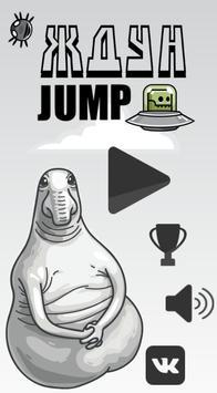 Ждун jump poster