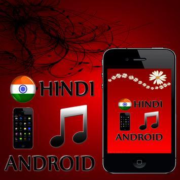 new hindi ringtone for android phone