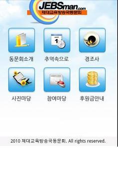 제대교육방송국 총동문회 poster