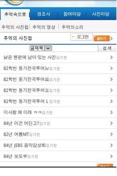 제대교육방송국 총동문회 apk screenshot