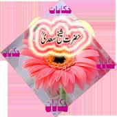 Hikayat Shiekh Saadi icon